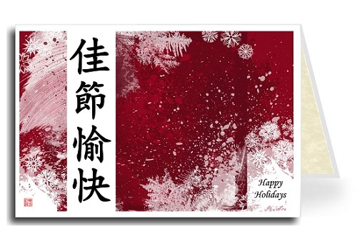Greeting cards calligraphy chinese hand made made in usa chinese greeting card set of 4 winter snowflakes happy holidays m4hsunfo
