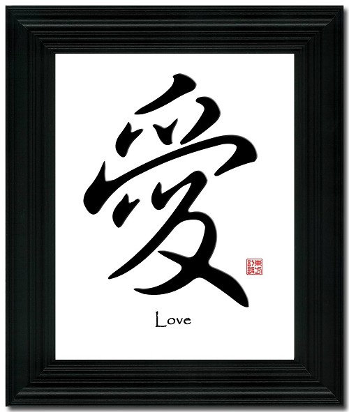 8x10 Black Grande Frame with Stylish Calligraphy - Love