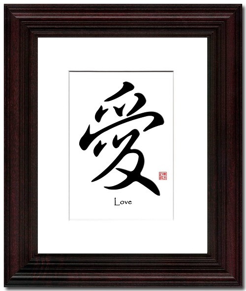 8x10 Cherry Grande Frame with Stylish Calligraphy and Antique White Mat - Love