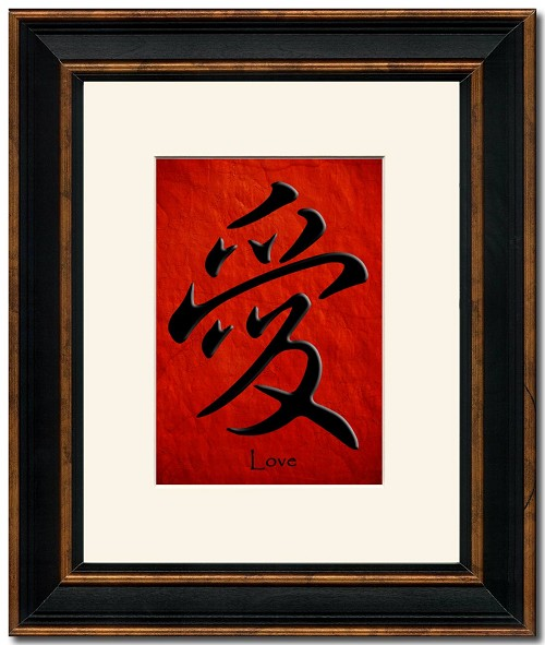 8x10 Bronze Olympic Frame with Stylish Calligraphy and Ivory Mat - Love (Red Parchment)