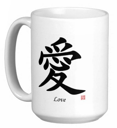Chinese Traditional Calligraphy 15 oz Coffee/Tea Mug - Love