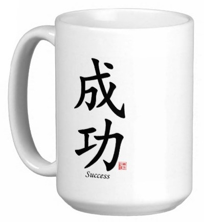 Chinese Traditional Calligraphy 15 oz Coffee/Tea Mug - Success