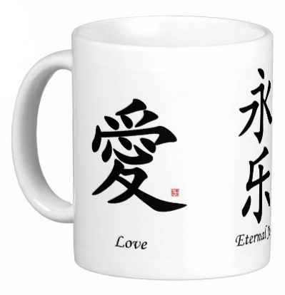 Chinese Collage Calligraphy 11 oz Coffee/Tea Mug - Love, Eternal Joy & Double Happiness