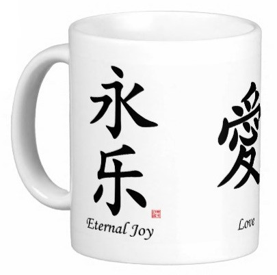 Chinese Collage Calligraphy 11 oz Coffee/Tea Mug - Eternal Joy, Love & Happiness