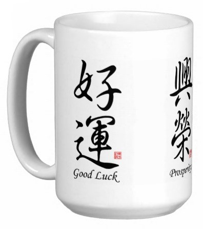 Chinese Collage Calligraphy 15 oz Coffee/Tea Mug - Good Luck, Prosperity & Success