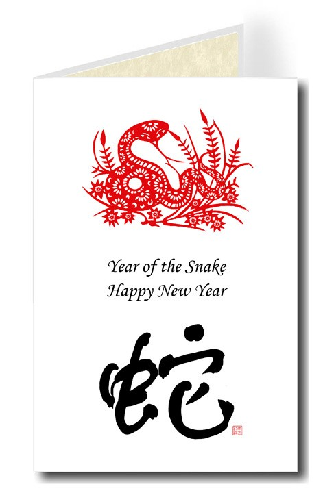 chinese calligraphy and papercut art new year card set 8 year of the