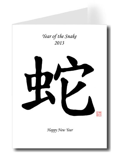 traditional chinese calligraphy new year card set 6 year of the snake