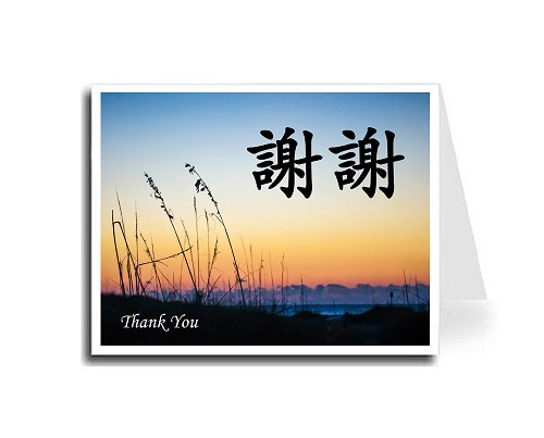 Traditional Chinese Calligraphy w/Sunset Beach Thank You Card Set - Xie Xie & Thank You (Black)