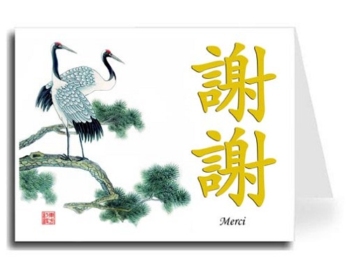Traditional Chinese Calligraphy w/Cranes Thank You Card Set - Xie Xie & Merci (Gold)