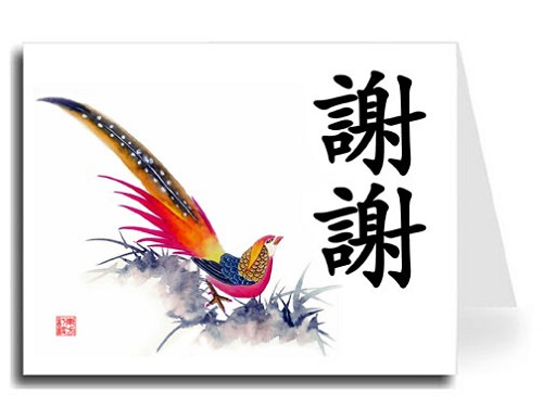 Traditional Chinese Calligraphy w/Golden Pheasant Thank You Card Set - Xie Xie (Black)