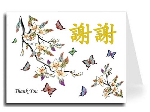 Traditional Chinese Calligraphy w/Elegant Butterflies Thank You Card Set - Xie Xie & Thank You (Gold)
