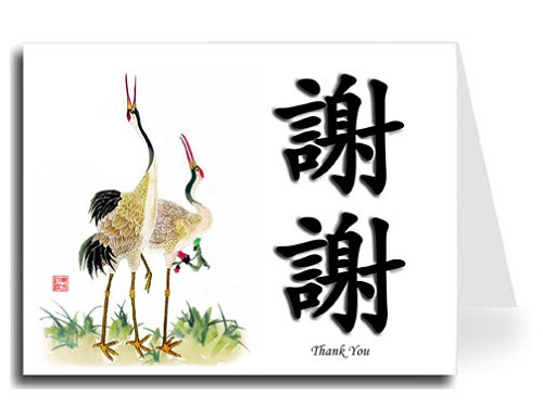 Traditional Chinese Calligraphy w/Standing Cranes Thank You Card Set - Xie Xie & Thank You (Black Shadow)