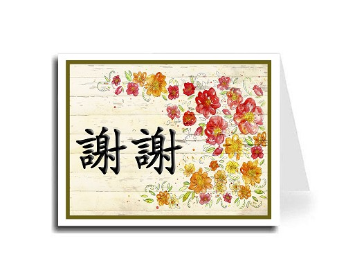 Exotic Watercolor Flowers Chinese Calligraphy Thank You Card Set