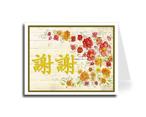 Exotic Watercolor Flowers Gold Color Chinese Calligraphy Thank You Card Set