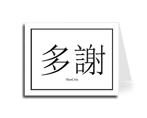 Framed Traditional Black Japanese Calligraphy & English Thank You Card Set