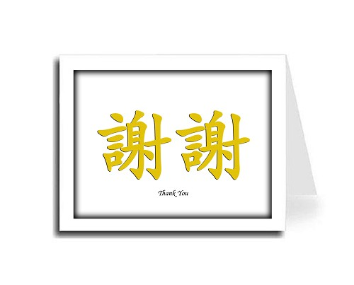 Shadow Frame Traditional Gold Color Chinese Calligraphy & English Thank You Card Set