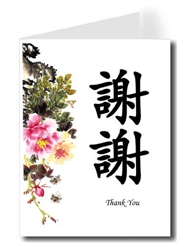 Pink & Yellow Flower Watercolor Thank You Card Set - Xie Xie & Thank You (Black)