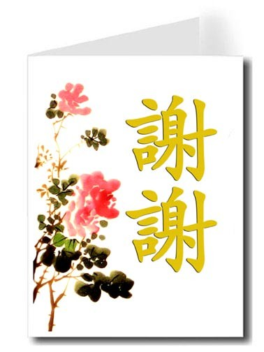 Traditional Chinese Calligraphy w/Flowers Thank You Card - Xie Xie (Gold)