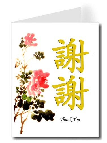 Traditional Chinese Calligraphy w/Flowers Thank You Card - Xie Xie & Thank You (Gold)