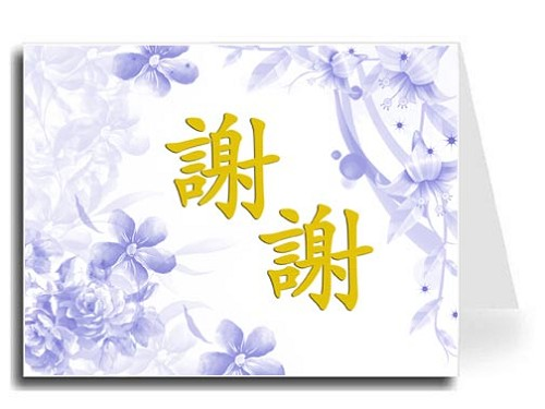 Traditional Chinese Calligraphy w/Blue Floral Thank You Card Set - Xie Xie (Gold)
