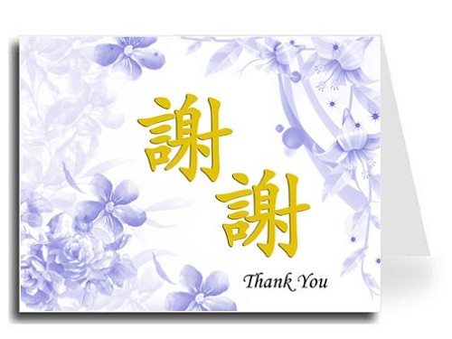 Traditional Chinese Calligraphy w/Blue Floral Thank You Card Set - Xie Xie & Thank You (Gold)