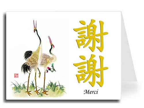 Traditional Chinese Calligraphy w/Standing Cranes Thank You Card Set - Xie Xie & Merci (Gold)