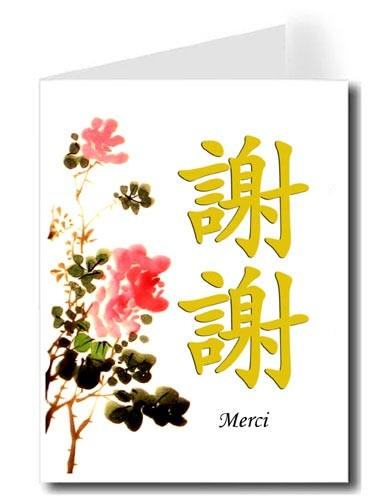 Traditional Chinese Calligraphy w/Flowers Thank You Card - Xie Xie & Merci (Gold)