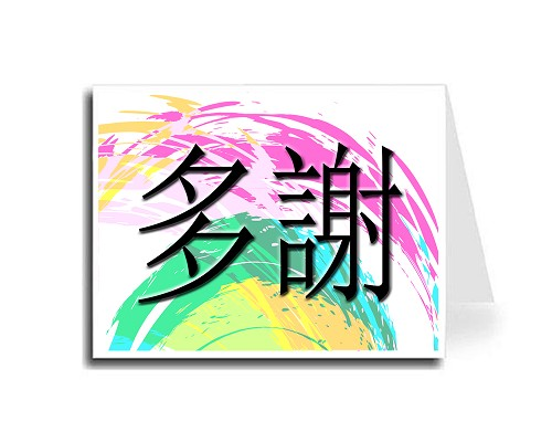 Grunge Rainbow Thank You Card Set - Japanese Calligraphy