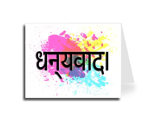 Abstract Art Thank You Card Set - Hindi Calligraphy