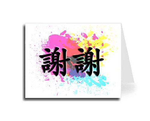 Abstract Art Thank You Card Set - Chinese Calligraphy (Black)